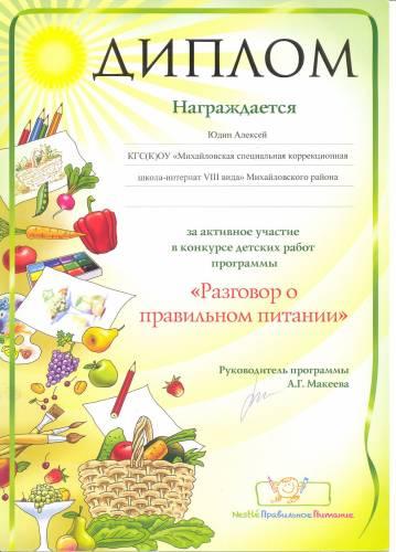 Грамота за конкурс по здоровью
